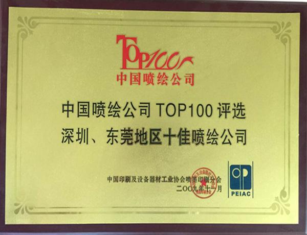 深圳、东莞地区十佳喷绘公司