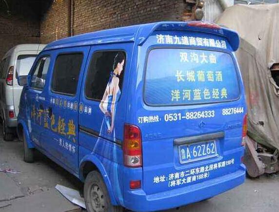 车身广告蓝色