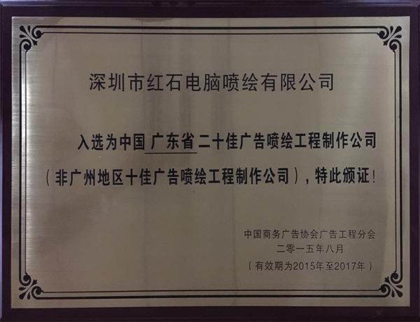 广东省二十佳广告喷绘工程制作公司