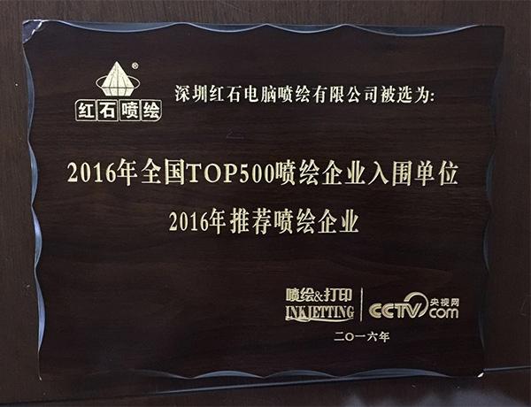 2016年全国top500喷绘企业入围品牌公司