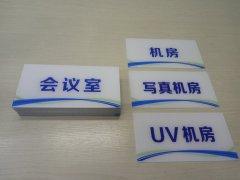 亚克力标识UV平板打印
