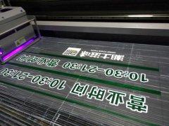 透明背胶彩白UV打印喷绘