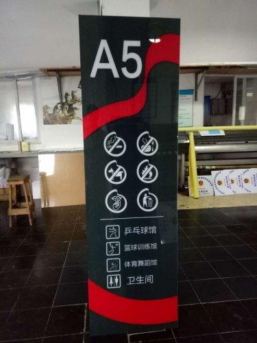 体育馆亚克力标识UV平板打印