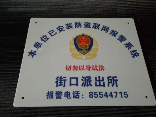 派出所防盗标识UV平板打印