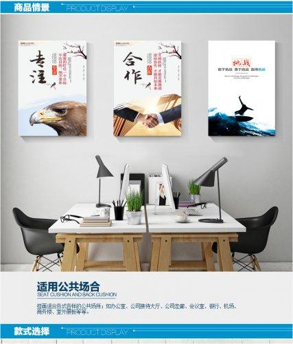 企业文化装饰画